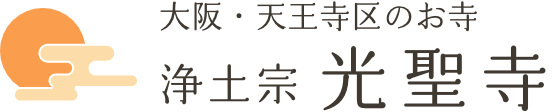 【公式】浄土宗光聖寺